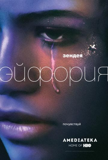 Эйфория / Euphoria (2019) WEB-DL 1080p | Novamedia