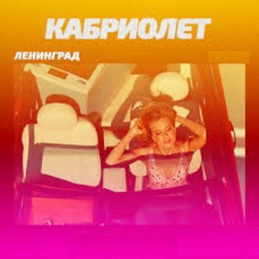 Ленинград - Кабриолет [Клип] (2019) WEBRip 1080p