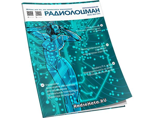Радиолоцман №6 (июнь 2019)