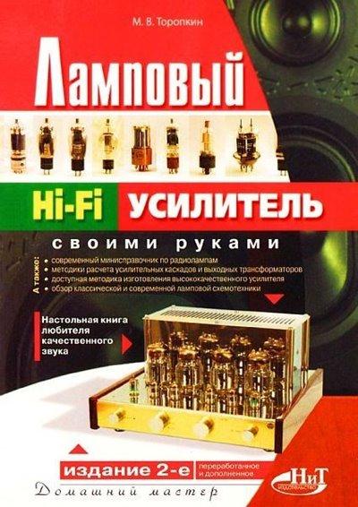 Ламповый Hi-Fi усилитель своими руками (2-е изд.)