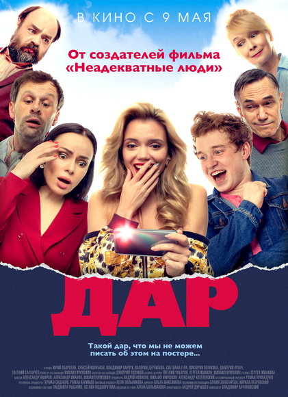 Дар (2018) WEB-DLRip-AVC | iTunes