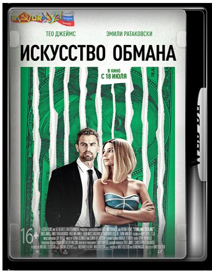 Искусство обмана / Lying and Stealing (2019) WEB-DL-HEVC 1080p | HDRezka Studio