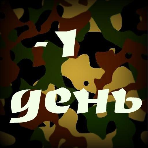 Открытки жду сына из армии