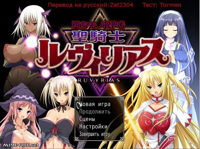 -Ochi mono RPG- Hijiri kishi Ruviriasu [2013] [Cen] [jRPG] [JAP,RUS] H-Game