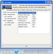 Справочник по транзисторам, диодам, стабилитронам и тиристорам 3.9.0.25 Full/Lite x86+x64 (ENG, RUS, UKR)