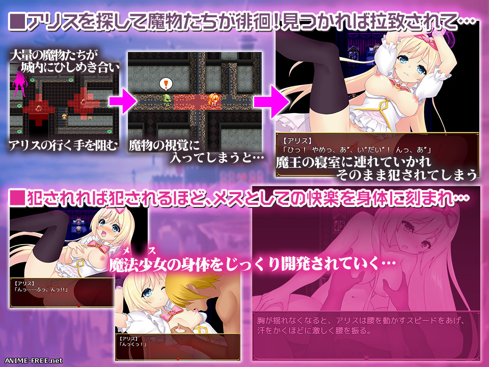 I'm a Magic Girl ~Kidnapped and Impregnated by the Demon Lord (my buddy)~ [2019] [Cen] [jRPG] [JAP] H-Game