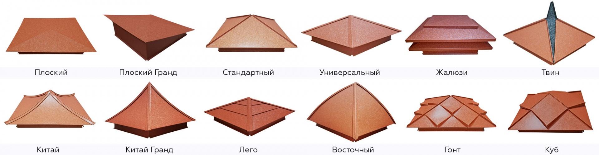 Типы колпаков для столба по форме