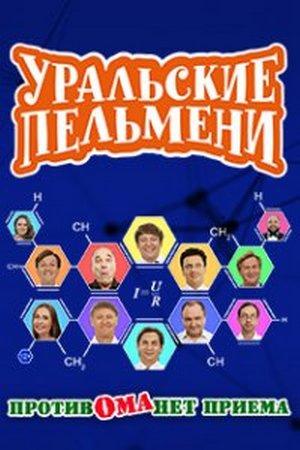 Уральские пельмени - Против Ома нет приёма [эфир от 06.09] (2019) SATRip