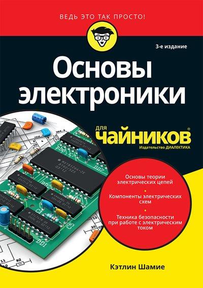 Основы электроники для чайников, 3-е издание (2018) Кэтлин Шамие
