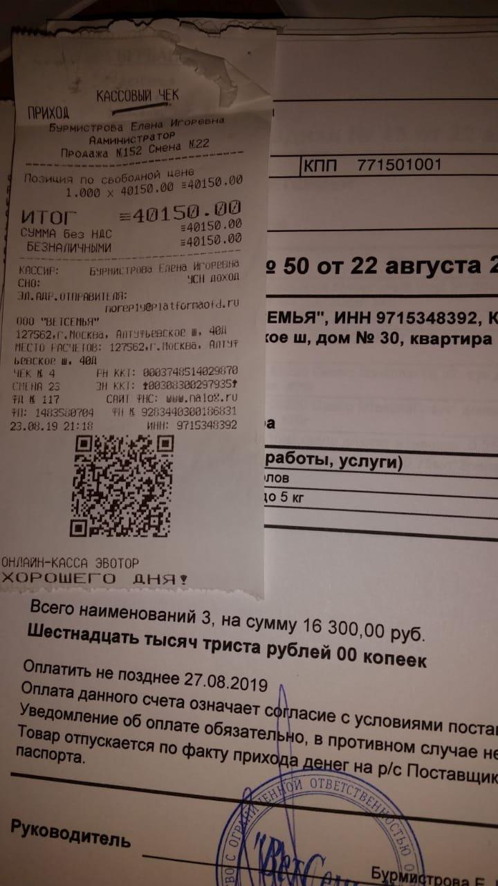 receipt_2208.jpg