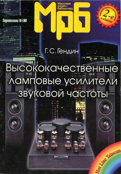 Высококаственные ламповые усилители звуковой частоты (2-е изд.) Гендин Г.С.