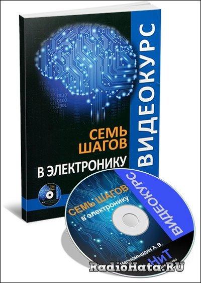 Черномырдин А. В. Семь шагов в электронику +CD (Видеокурс)
