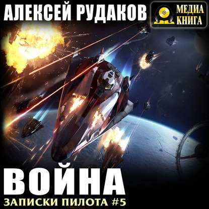 Алексей Рудаков - Записки пилота 5, Война (2019) MP3