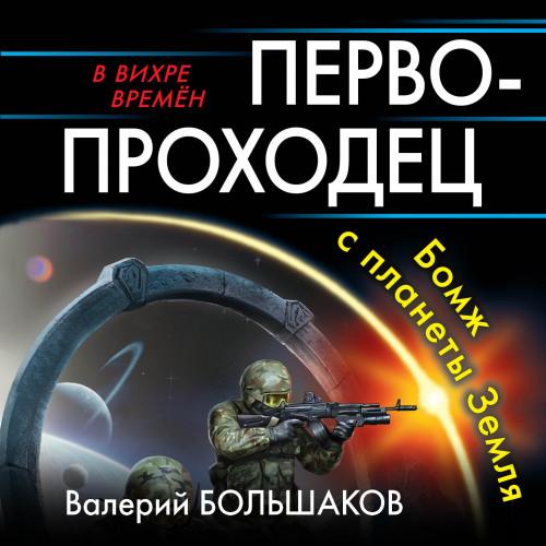 Валерий Большаков - В вихре времен. Первопроходец. Бомж с планеты Земля (2019) MP3