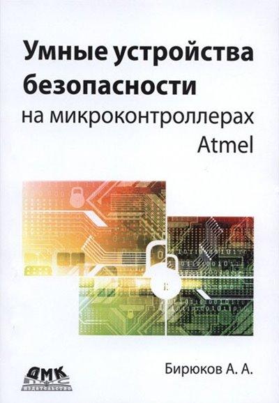 Умные устройства безопасности на микроконтроллерах Atmel - Бирюков А.А.