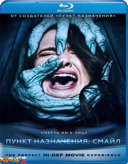 Пункт назначения: Смайл / Полароид / Polaroid (2019) BDRemux 1080p   D, P   iTunes