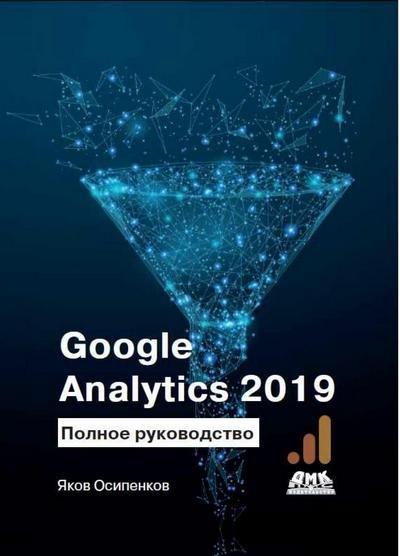 Яков Осипенков - Google Analytics 2019. Полное руководство