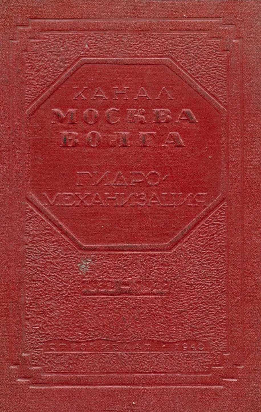 kanal-moskva-volga-1932-1937-gidromehanizatciia-1940_Page1.jpg