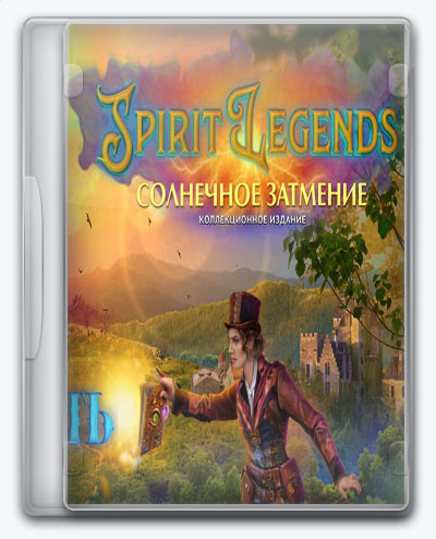 Spirit Legends 2: Solar Eclipse / Легенды о духах 2. Солнечное затмение (2019) [Ru] (1.0) Unofficial [Collectors Edition / Коллекционное издание]