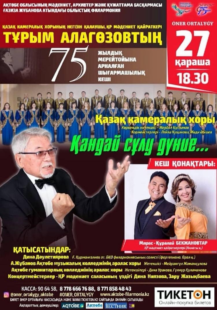 ЮБИЛЕЙНЫЙ КОНЦЕРТ ТУРУМА АЛАГУЗОВА