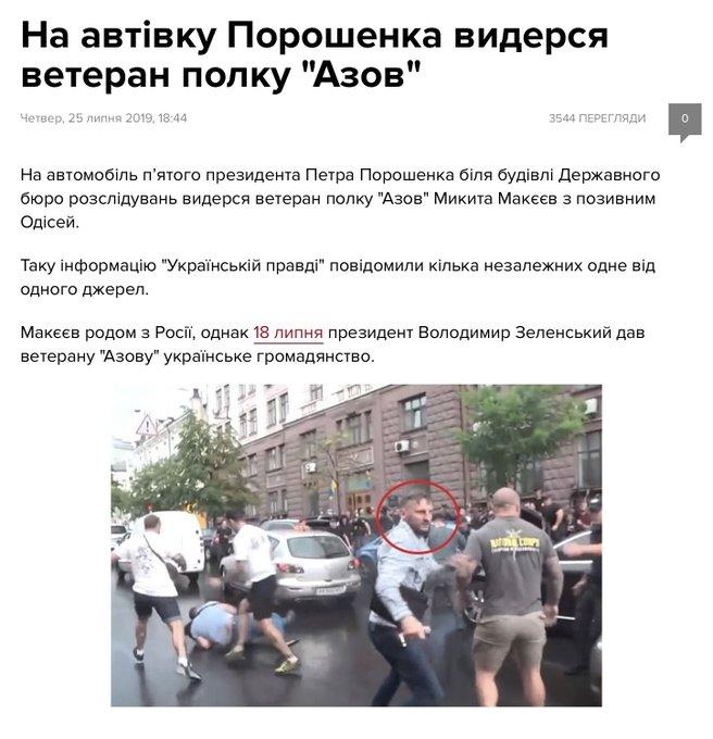 Ветеран війни на Донбасі Мазур (Тополя), якого затримували в Польщі на запит РФ, повернувся в Україну, - Геращенко - Цензор.НЕТ 4423