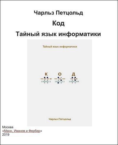 Чарльз Петцольд. Код: Тайный язык информатики (2019)