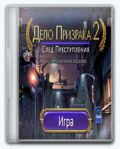 Ghost Files 2: Memory of a Crime / Дело призрака 2: След преступления (2019) [Ru] (1.0) Unofficial [Collectors Edition / Коллекционное издание]