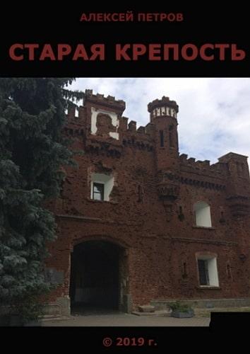 Алексей Петров | Старая крепость (2019) [PDF]