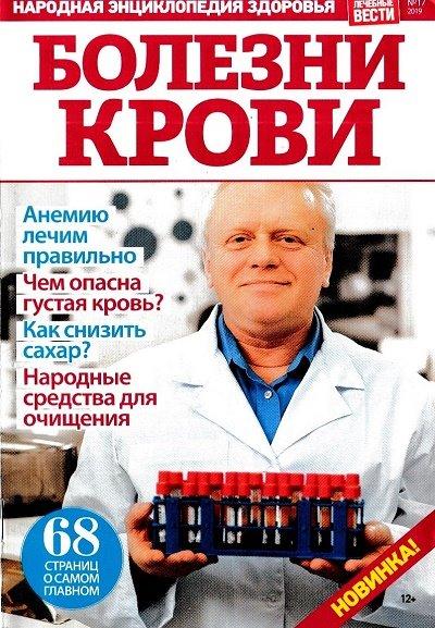 Журнал | Лечебные вести №17 Болезни крови (2019) [PDF]