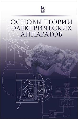 Основы теории электрических аппаратов (Курбатов П.А. (под ред.)) / [2015, Учебник, PDF]
