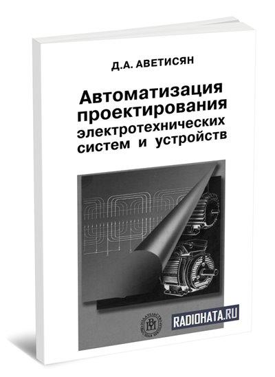Автоматизация проектирования электротехнических систем и устройств