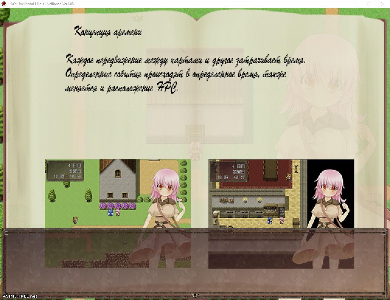 Lilia's Livelihood ~Girl, Tentacle and the Wonder Island~ [2017] [Cen] [jRPG] [JAP,RUS] H-Game