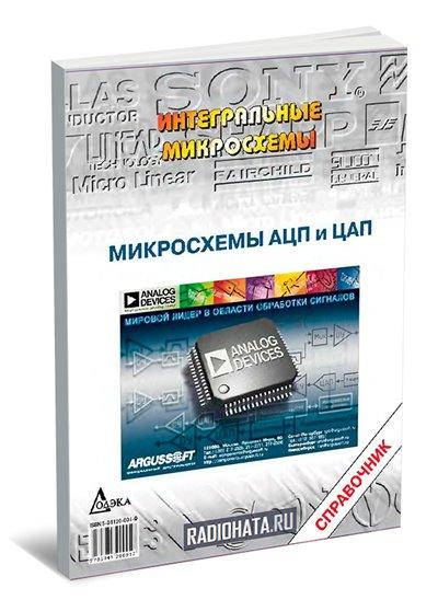 Микросхемы АЦП и ЦАП. Справочник (+CD)