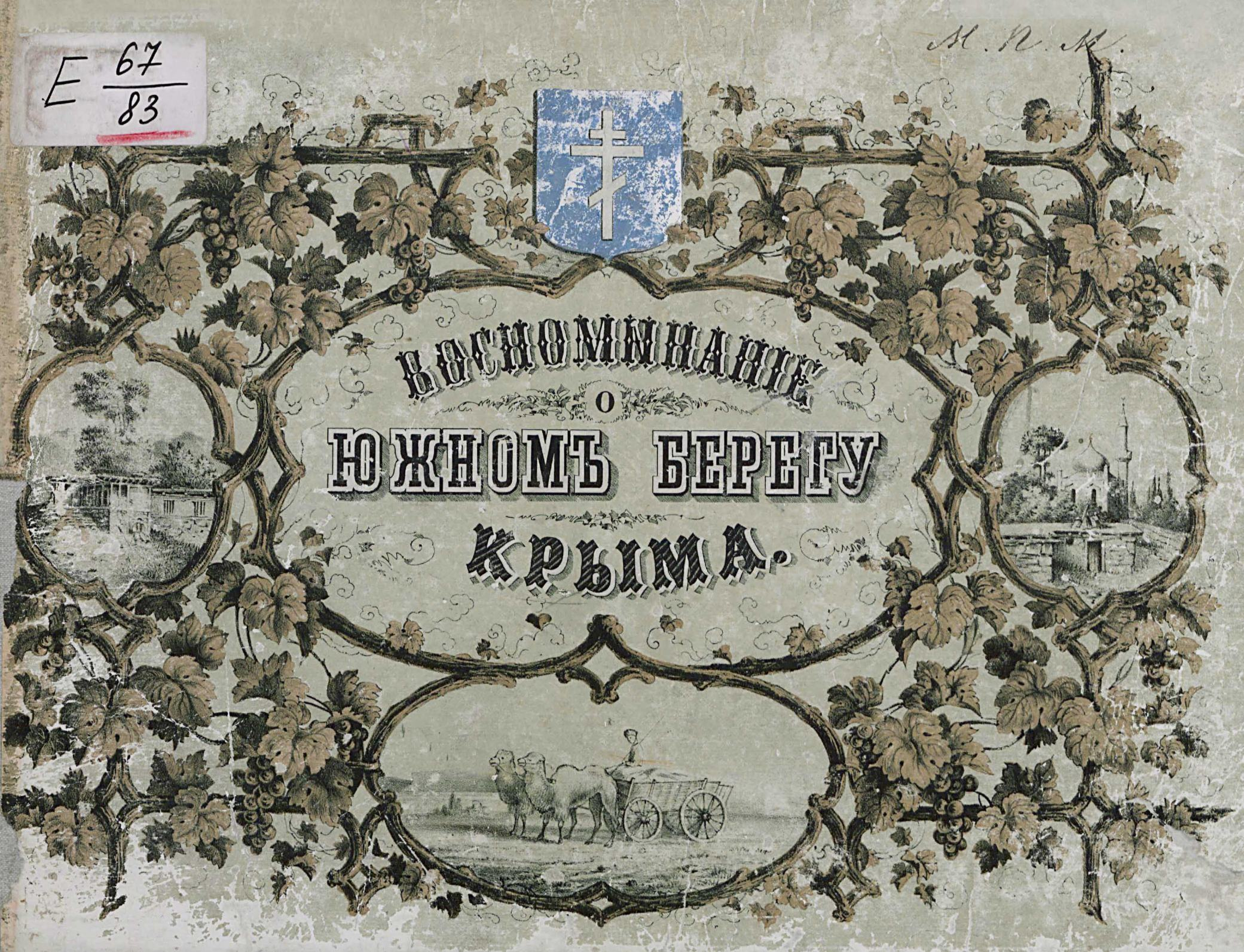 albom-vidov-iuzhnogo-berega-kryma-1868-sample-001.jpg