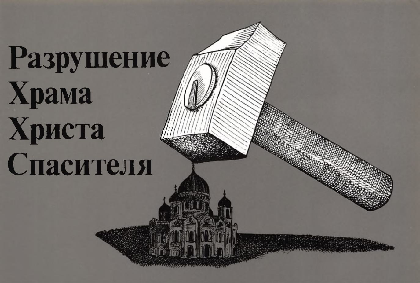 razrushenie-khrama-khrista-spasitelya-1988_Page1.jpg