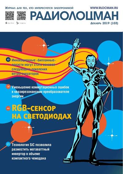 Радиолоцман №12 2019