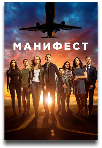 Манифест / Manifest / Сезон: 2 / Серии: 1-6 из 13 (Дин Уайт / Dean White) [2020, США , драма, детектив, WEB-DL 720p] MVO (NewStudio) + Original