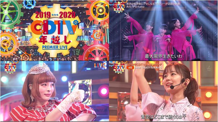 20200114.0229.1 CDTV Premier Live 2019-2020 (2019.12.31) (JPOP.ru).ts.png