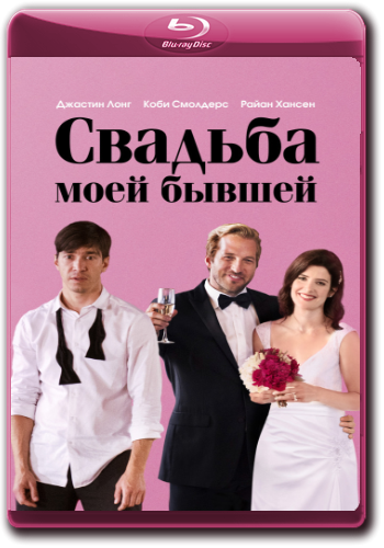 Свадьба моей бывшей / Literally, Right Before Aaron (2017) BDRip 720p | iTunes