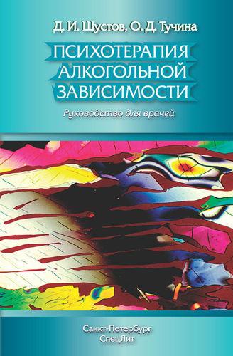 Обложка книги Шустов Д.И., Тучина О.Д. - Психотерапия алкогольной зависимости [2016, PDF, RUS]