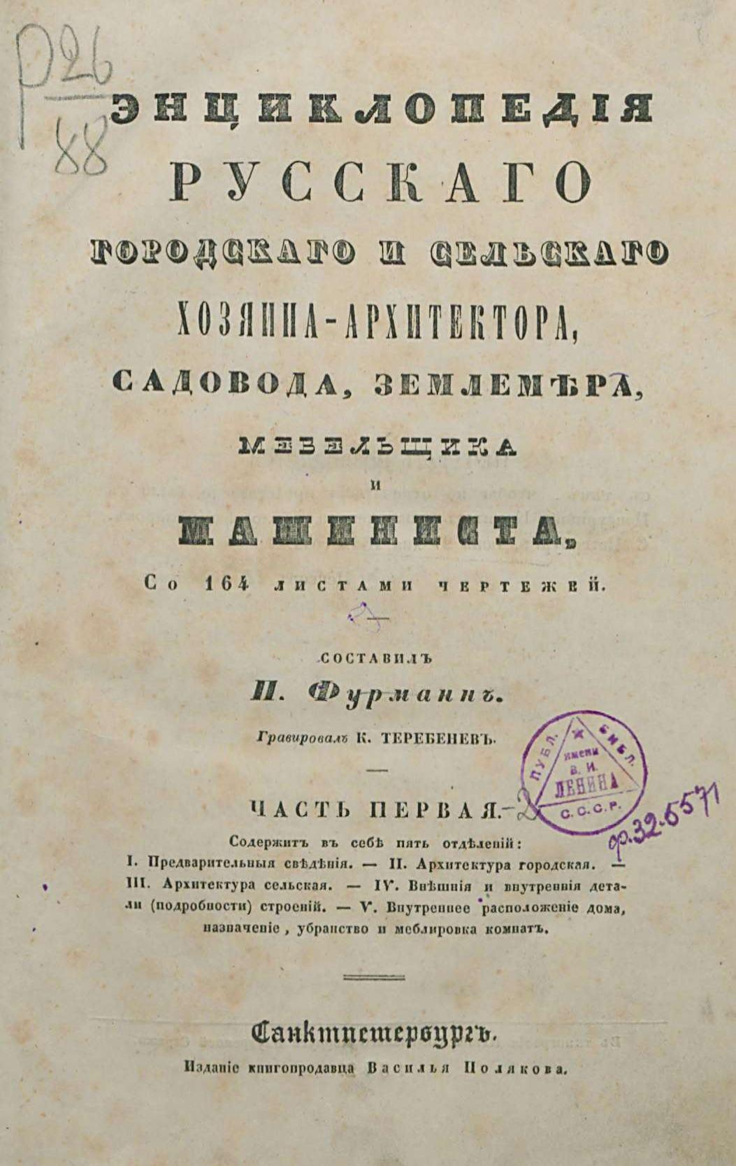 furmann-entciclopediia-russkogo-gorodskogo-i-selskogo-hoziaina-arhitektora-ch1-1842_Page7.jpg