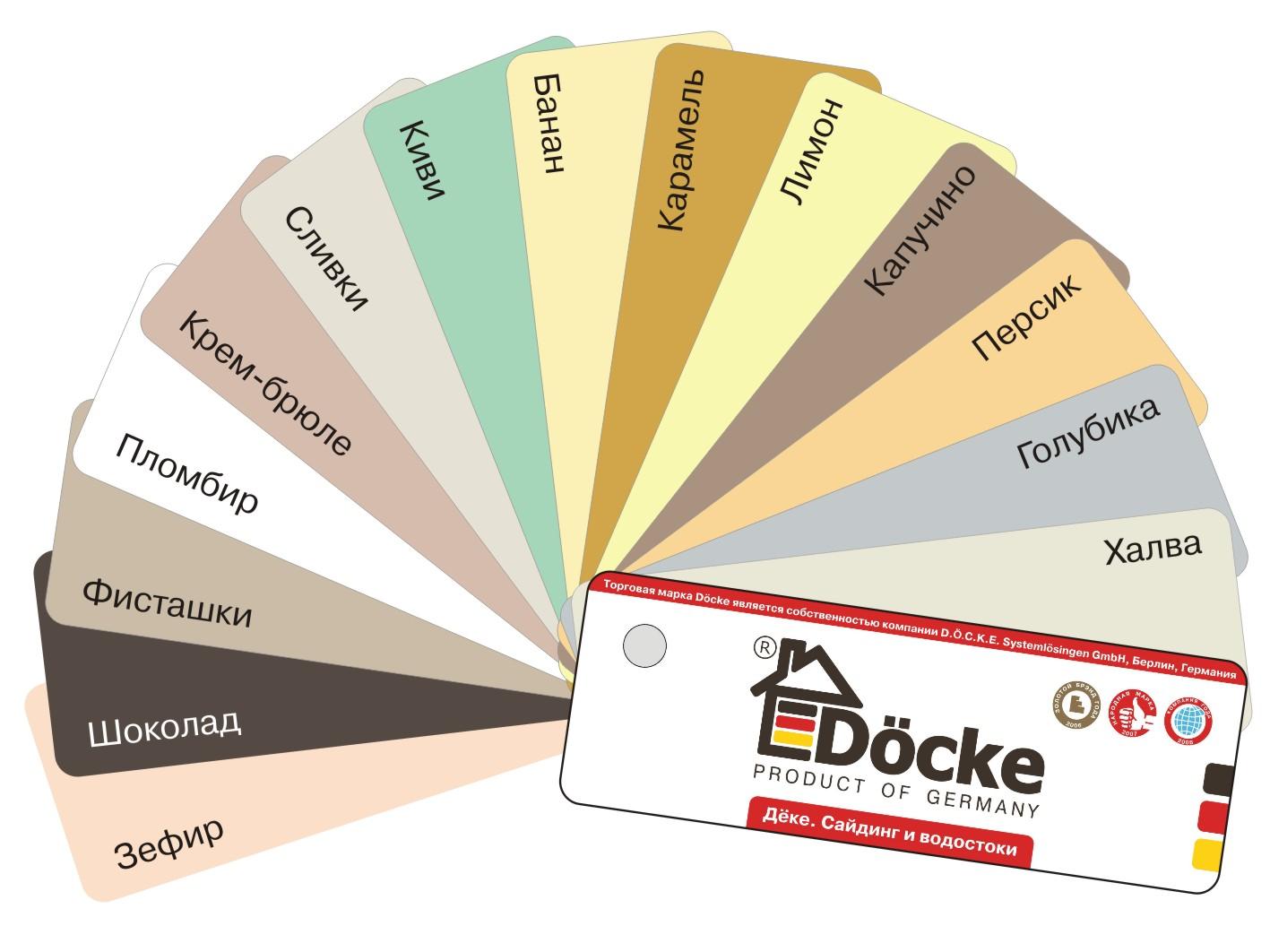 Необычные цвета сайдинга Docke