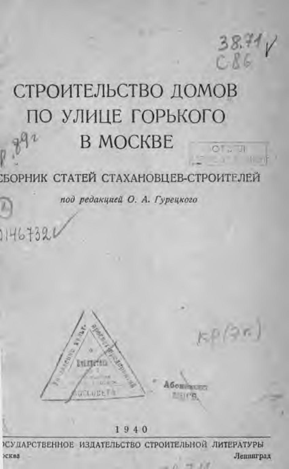 stroitelstvo-domov-po-ulitce-gorkogo-v-moskve-1940_Page5.jpg