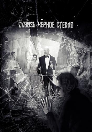 Сквозь чёрное стекло (2019) WEB-DLRip от GeneralFilm | iTunes