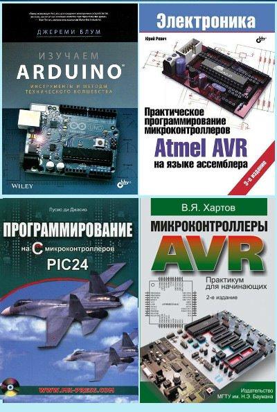 Современные микроконтроллеры STM, ATMEL AVR, PIC (520 книг)