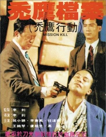 Четвёртого Убрать / Tu ying dang an / Mission Kill (Ли Чао / Li Chao) [1991, Гонконг, Боевик, VHSRip] AVO (Сергей Кузнецов) + Sub Eng