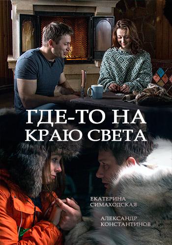 Где-то на краю света (2017)