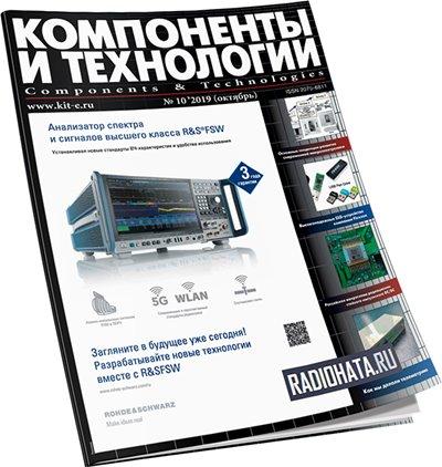 Компоненты и технологии №10 (октябрь 2019)