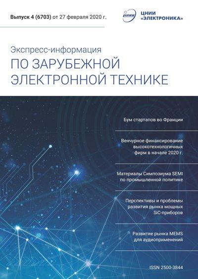 Экспресс-информация по зарубежной электронной технике №4 (февраль 2020)