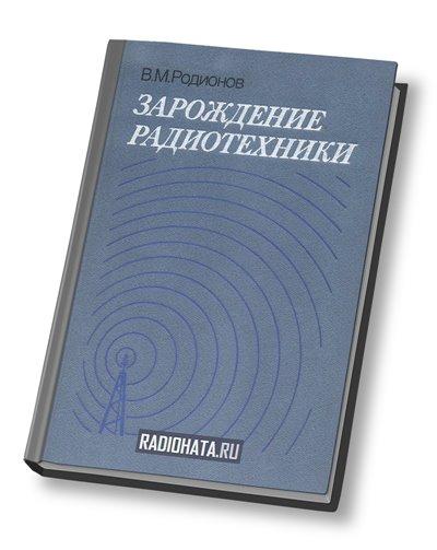 Зарождение радиотехники